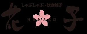 hanakorogo1